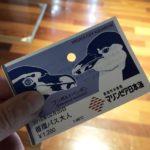マリンピア日本海の料金を割引にするバス乗車券とアクセス方法とは!
