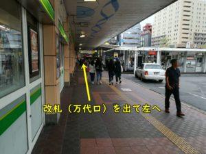 新潟駅万代口改札から観光案内まで