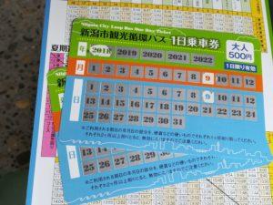 新潟観光循環バス1日乗車券