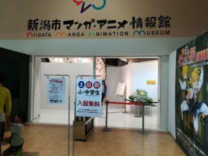 新潟市マンガ・アニメ情報館 原画展