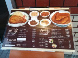 新潟グルメのタレカツ丼をたべよう!