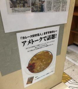 新潟バスセンターのカレー