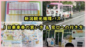 【新潟市|観光循環バス】駅の乗り場や売り場はここ!画像で分かる!!!